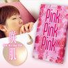 咲肌PinkPinkPink