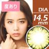 [度あり]QuoRe フレスコシリーズ アイスブラウン (DIA 14.5mm)