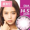 [度あり]QuoRe フレスコシリーズ アイスピンク (DIA 14.5mm)
