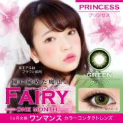 [度なし]フェアリーマンスリー プリンセス グリーン