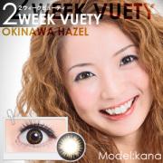 2week VUETY 沖縄ヘーゼル