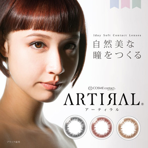 [10枚入]ARTIRAL ブラウン