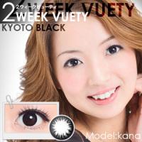 2week VUETY 京都ブラック