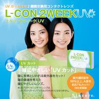 [6枚入]L-CON 2Week UV
